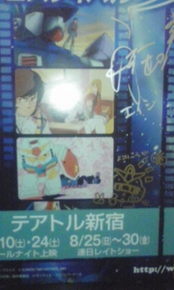 デアロル新宿 サインつきポスター.jpg