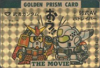 武者ガンダム&98式AVパトレイバー.jpg